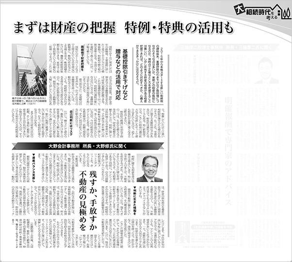 2013年9月19日付日本経済新聞