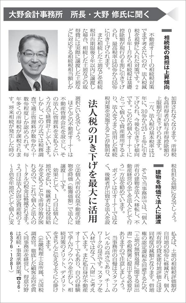 img_nikkei20140324