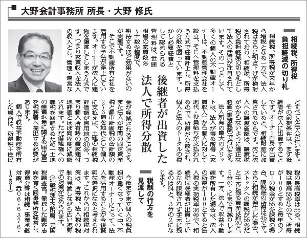 img_nikkei20140627
